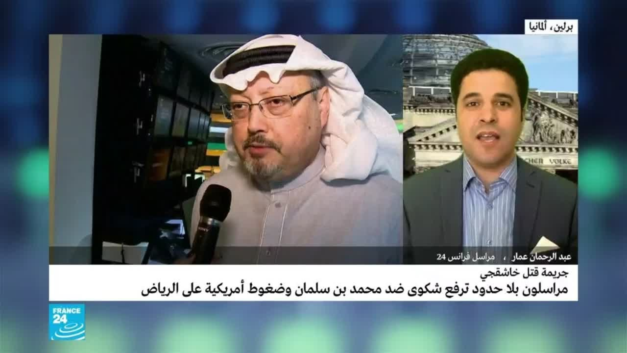 ألمانيا: دعوى قضائية ضد ولي العهد السعودي على خلفية قضية اغتيال خاشقجي  - نشر قبل 39 دقيقة