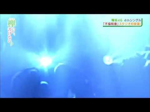 【欅坂46】「不協和音」スタジオ初披露
