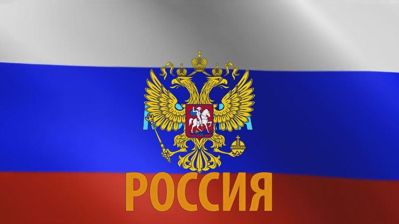Россия - это ты, Родина моя - YouTube