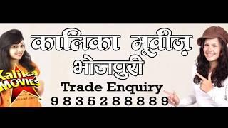 कालिका मूवीज (मुजफ्फरपुर) Kalika Muvij Muzaffarpur Recording Studio (रिकॉर्डिंग स्टूडियो) Bhojpuri