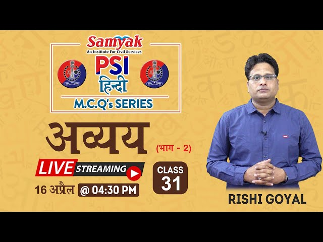अव्यय के भेद  (Part 2) By Rishi Sir | Hindi Grammar Most Important Questions | Police Sub Inspector