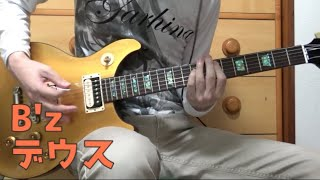 【Guitar】B'z - デウス