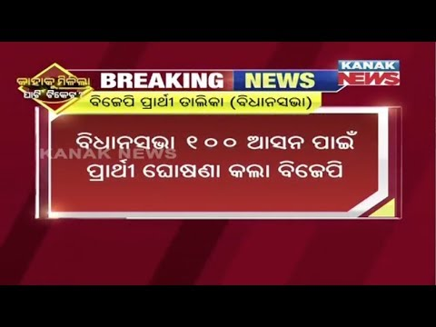 BJP releases first list of candidates for Odisha Assembly