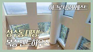 [최초공개] 아크로서울포레스트 펜트하우스 A동 남서향 …