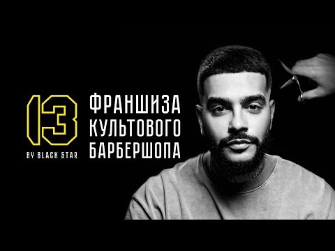 ФРАНШИЗА 13 BY BLACK STAR