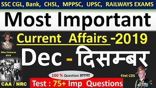 Current affairs : December 2019 | Important current affairs 2019 |  latest current affairs Quiz