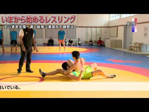 いまから始めるレスリング 初心者を全国へ導く岐南工業高校の練習法 Disc2 sample