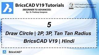 BricsCAD V19 Tutorial 5: How to draw Circle in BricsCAD | 2P 3P Tan Tan  Radius | With Example