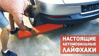 видео Автомобильные лайфхаки
