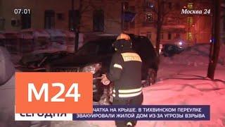 Смотреть видео Взрывное устройство обнаружили на крыше жилого дома в центре столицы - Москва 24 онлайн