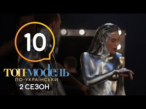Топ-модель по-украински. Выпуск 10. 2 сезон. 02.11.2018