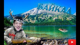БАЙКАЛ! Познавательное видео про озеро Байкал! САМОЕ ГЛУБОКОЕ ОЗЕРО В МИРЕ!!! ;)