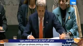 النشرة الإخبارية - مجلس الأمن الدولي يقر بالإجماع خطة للسلام بسوريا وخلافات بين واشنطن وموسكو