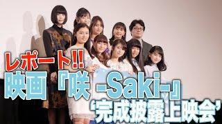 映画『咲-Saki-』 2月3日(金)TOHOシネマズ日本橋ほか全国ロードショー...