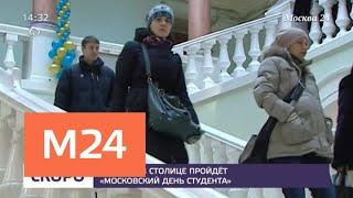 Московский День студента впервые пройдет в столице - Москва 24