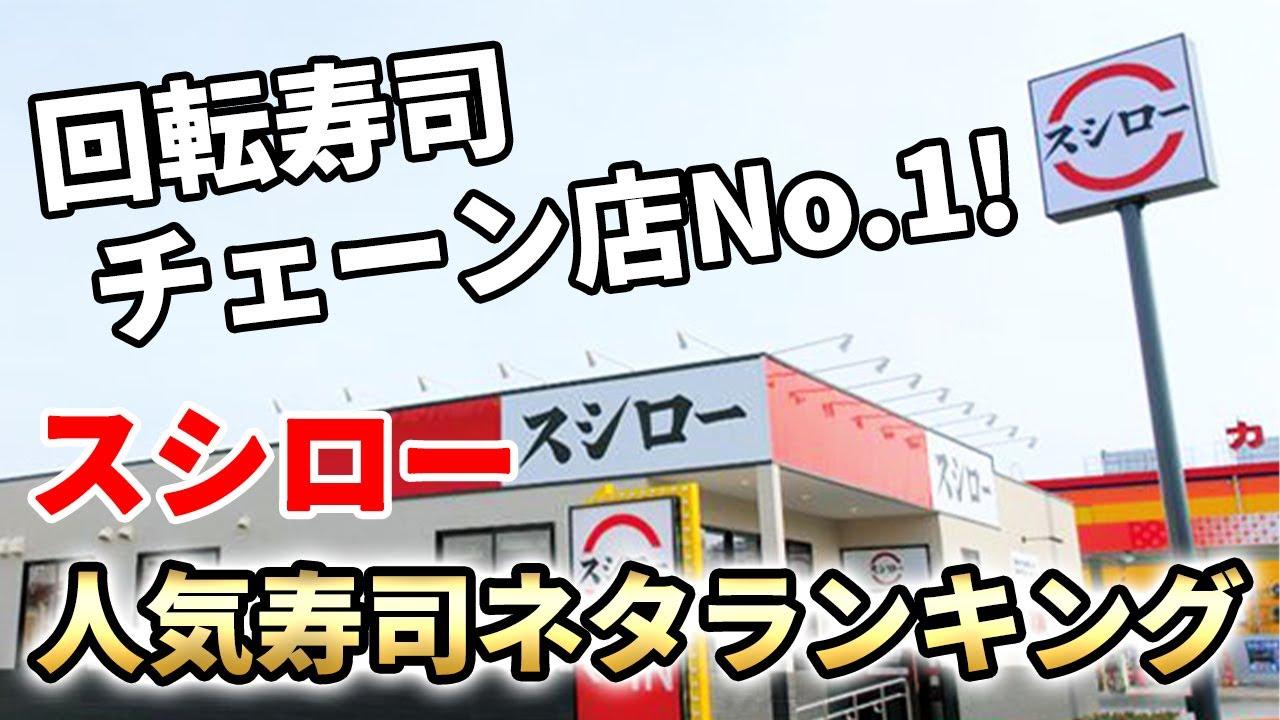 【スシロー】寿司ネタが美味しい!スシロー人気寿司ネタランキング