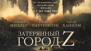 «Затерянный город Z» — фильм в СИНЕМА ПАРК