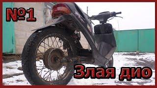 Ремонт скутера Honda dio af-27 №1