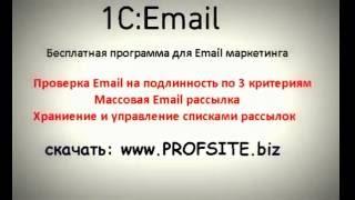 1С:Email проверить email адреса на валидность, отправить массово почту