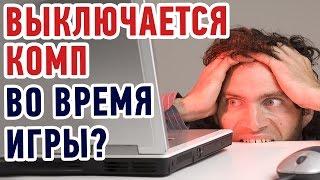 видео Почему компьютер сам выключается