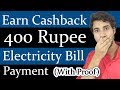 Pay Electricity Bill Online and Get 400 Cashback with Proof