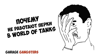 Почему не работают перки в World of Tanks?