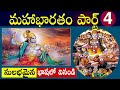 Mahabharatam by Prashanth Full Movie in Telugu - Part 3 | Real Mysteries Mahabharata | Mahabharatham