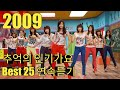[2009년] 추억의 인기가요 Best 25 연속듣기