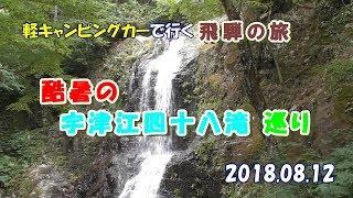 友人の別荘に泊めてもらいBBQを楽しんだ次の日は、妻と二人で、飛騨古川...