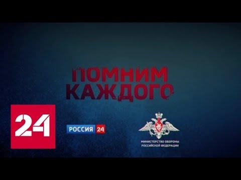 """Телеканал """"Россия 24"""" перечислит имена погибших на войне - Россия 24"""