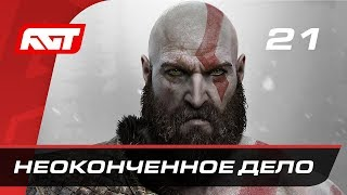 Прохождение God of War (2018) — Часть 21: Неоконченное дело