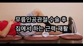 무릎 수술 후 기본적인 근력 운동 방법