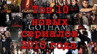 Топ 10  лучших, новых сериалов 2014 - 2015 года  или что посмотреть