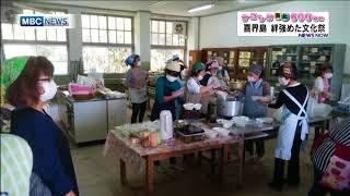 喜界島 絆強めた文化祭