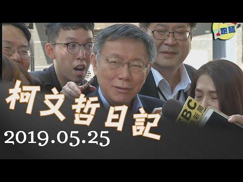 《柯文哲日記》#有字幕 /2019.05.25│#跑腿新聞