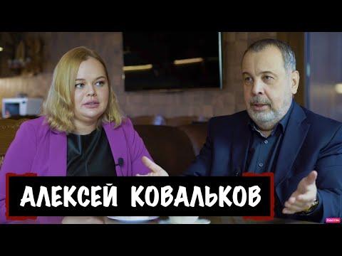 Беседа с Алексеем Ковальковым!!