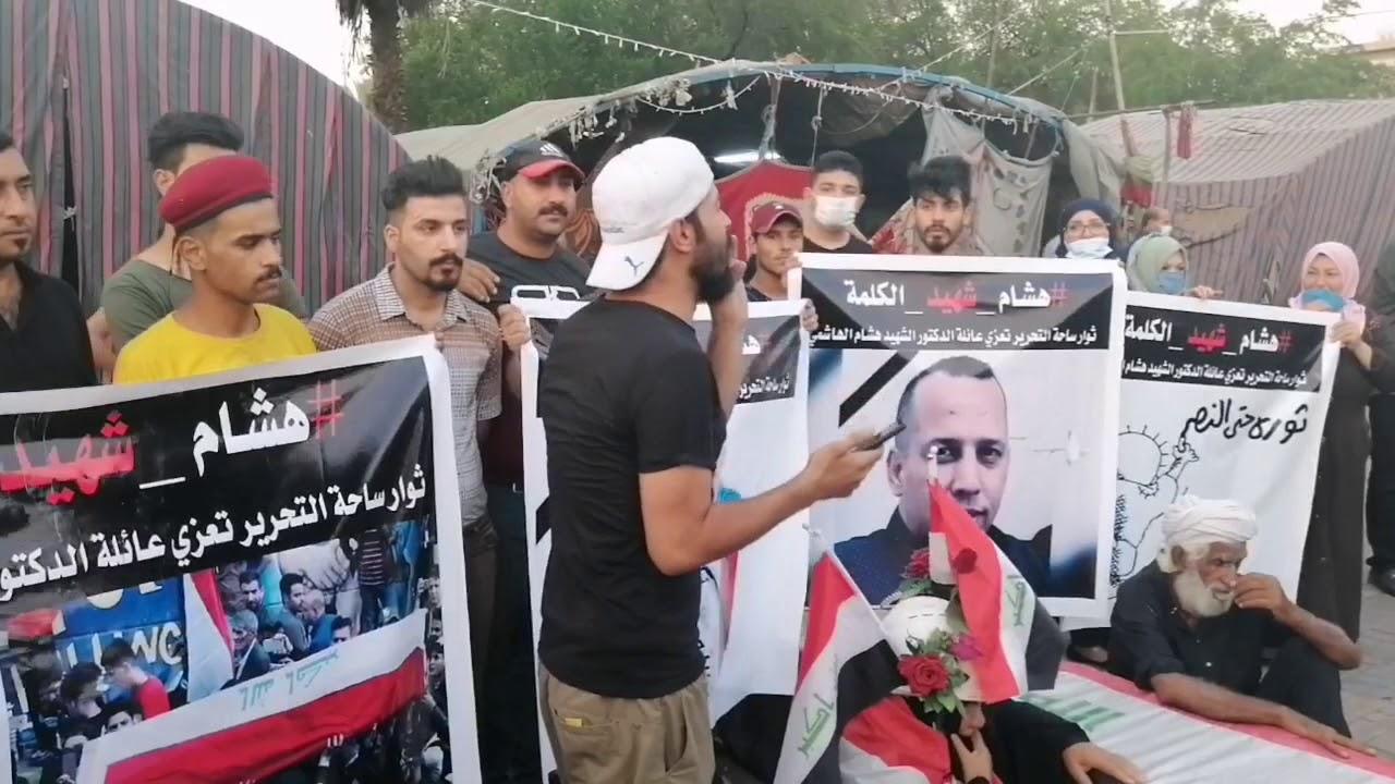تشييع هشام الهاشمي في ساحة التحرير