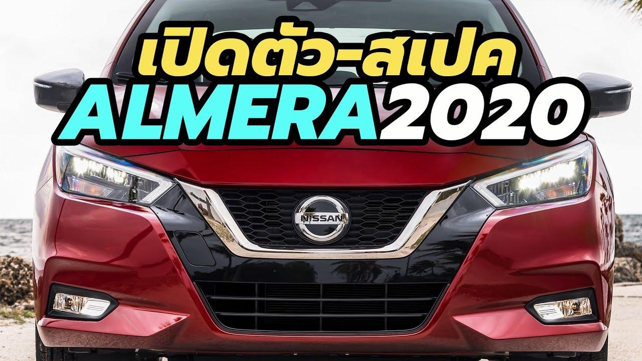 เปิดตัว-สเปค All-New Nissan Almera / Versa 2019 - 2020 โฉม ...