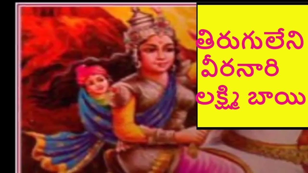 short essay on jhansi lakshmi bai in telugu