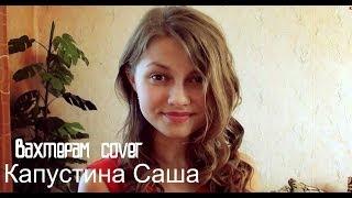 Саша Капустина - Вахтерам (cover.)