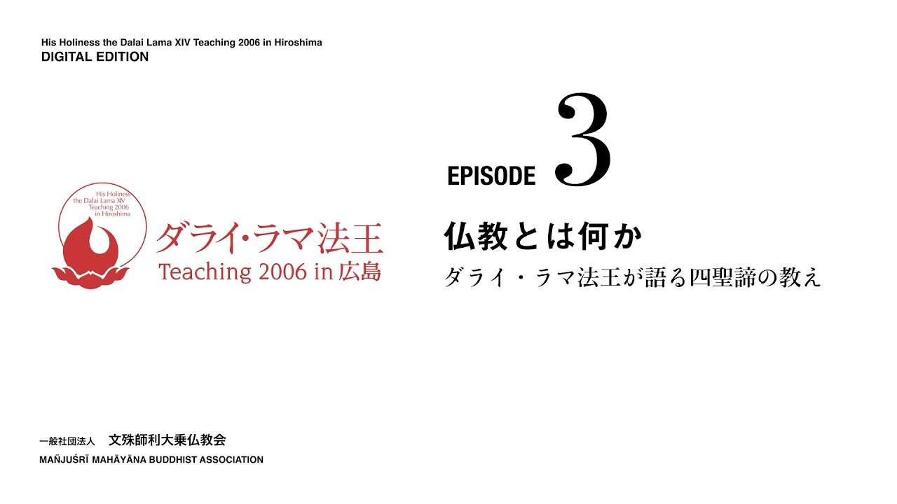 Episode 3「仏教とは何か」-- ダライ・ラマ法王 Teaching in 広島 2006 公式伝授録