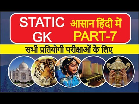 [ Static GK-PART7] MPPSC,UPSC IAS exam AND Public Sector General Knowledge/Current affairs