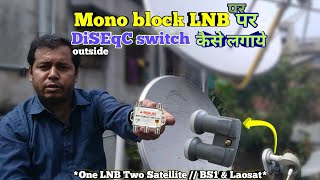 How to use External 4x1 DiSEqC Switch with Mono Block LNB ! Track More Satellites..