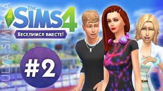 The Sims 4 Веселимся Вместе #2 Ночной клуб Винденбурга