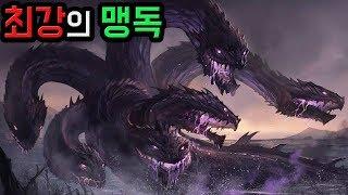Gambar cover 신조차 두려워한 최강의 맹독! 히드라 집중탐구!