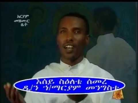 Esey Silete Semere Dn HaileMariam Mengste(እሰይ ስለቴ ሰመረ ዲ/ን ኀ/