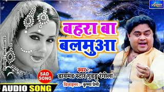 Guddu Rangeela का रुला देने वाला गाना ! बाहरा बा बलमुआ ! New Sad Song 2020
