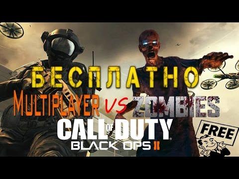 Обзор как играть бесплатно онлайн в Call Of Duty Black Ops II Zombies & Multiplayer LAN & Tunngle