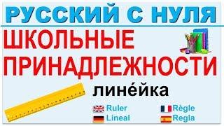 Русский язык с нуля. Школьные принадлежности. РКИ для всех.
