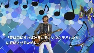 「歌う道徳講師」と呼ばれ、日本全国の小・中学、高校でライブをしてき...